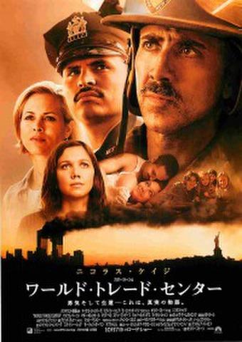 映画チラシ: ワールド・トレード・センター(邦題白)