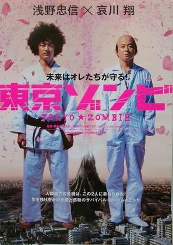 映画ポスター1498: 東京ゾンビ