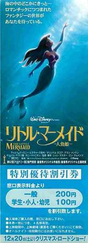 リトル・マーメイド 人魚姫(割引券・題字下)