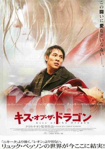 映画チラシ: キス・オブ・ザ・ドラゴン