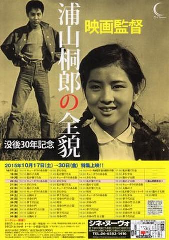 映画チラシ: 【浦山桐郎】映画監督浦山桐郎の全貌 没後30年記念(A4判)