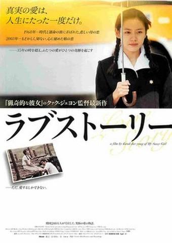 映画チラシ: ラブストーリー(写真あり)