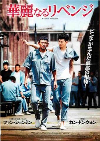 映画チラシ: 華麗なるリベンジ