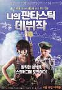 韓国チラシ666: リトル・ランボーズ
