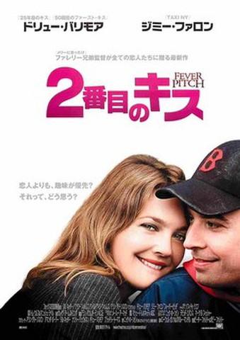 映画チラシ: 2番目のキス