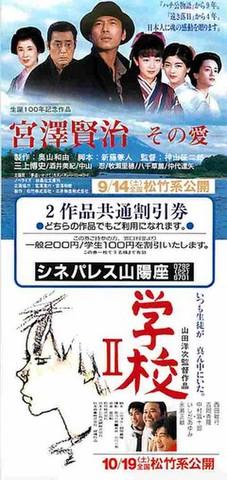 宮澤賢治 その愛/学校II(割引券)