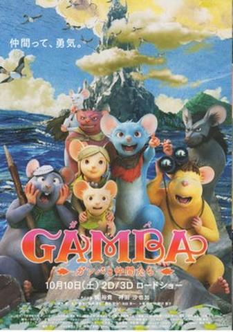 映画チラシ: GAMBA ガンバと仲間たち(2枚折)