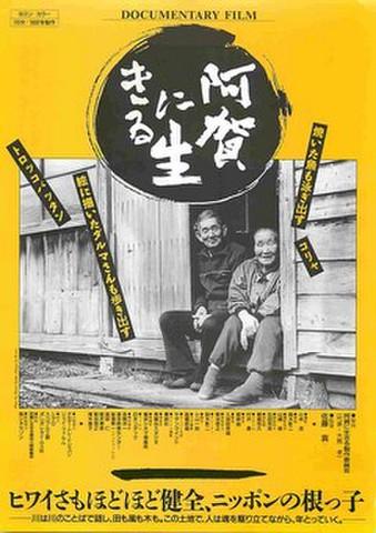 映画チラシ: 阿賀に生きる(下部コピー2行)