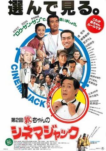 映画チラシ: 第2回欽ちゃんのシネマジャック
