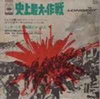 EPレコード253: 史上最大の作戦/戦場にかける橋 ミッチ・ミラー楽団とコーラス