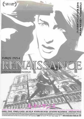 映画チラシ: ルネッサンス(邦題ピンク)