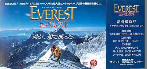 エベレスト(割引券・ヨコ位置)