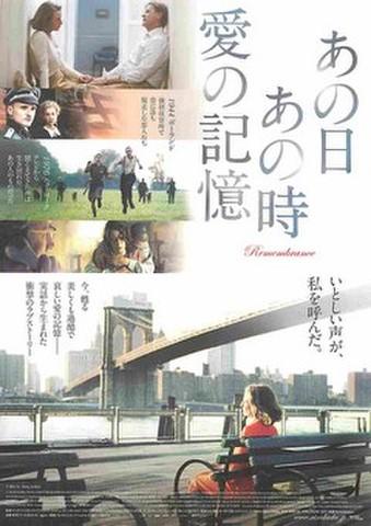 映画チラシ: あの日 あの時 愛の記憶(題字タテ・裏面:信じられないような~コピー白)