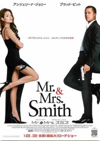 映画チラシ: Mr.&Mrs.スミス(2人・クレジット上:英題あり)