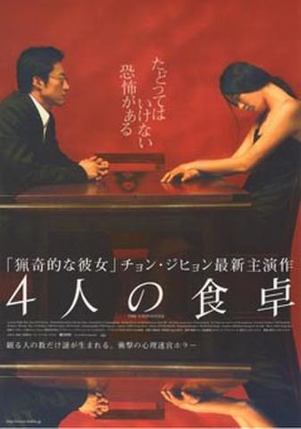 映画チラシ: 4人の食卓