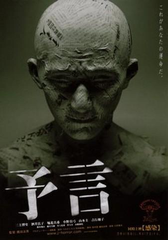 映画チラシ: 予言/感染(2枚折)