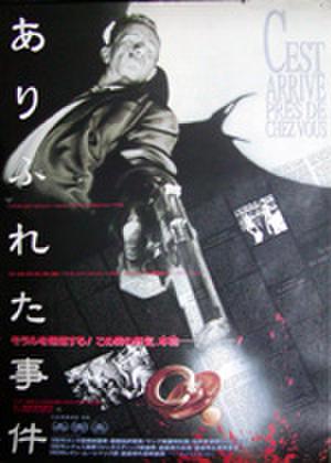 映画ポスター0276: ありふれた事件