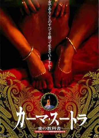 映画チラシ: カーマ・スートラ