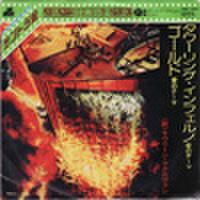 EPレコード017: タワーリング・インフェルノ/ゴールド