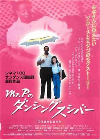 映画チラシ: Mr.Pのダンシングスシバー(監督名白)