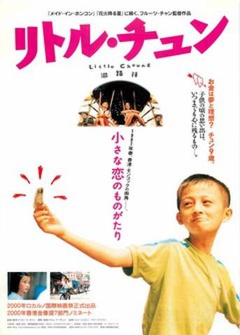 映画チラシ: リトルチュン
