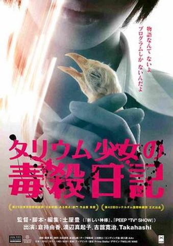 映画チラシ: タリウム少女の毒殺日記