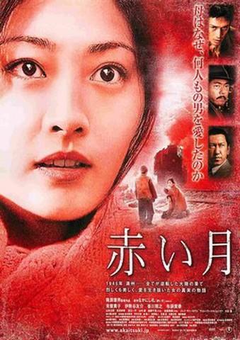 映画チラシ: 赤い月