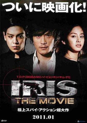 映画チラシ: アイリス THE LAST(極上スパイ~)