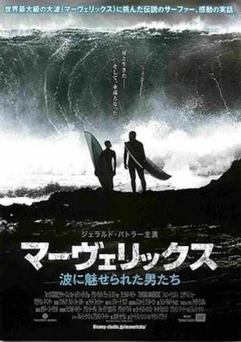 映画チラシ: マーヴェリックス 波に魅せられた男たち