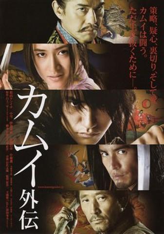 映画チラシ: カムイ 外伝(2枚折)