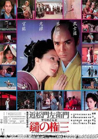 映画チラシ: 近松門左衛門 鑓の権三