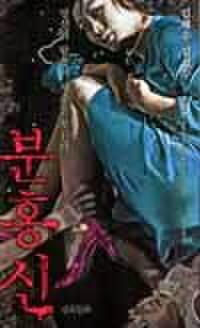 韓国チラシ799: