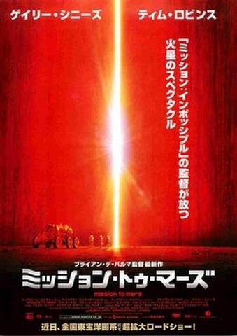 映画チラシ: ミッション・トゥ・マーズ(「ミッション:インポッシブル」の監督が~)