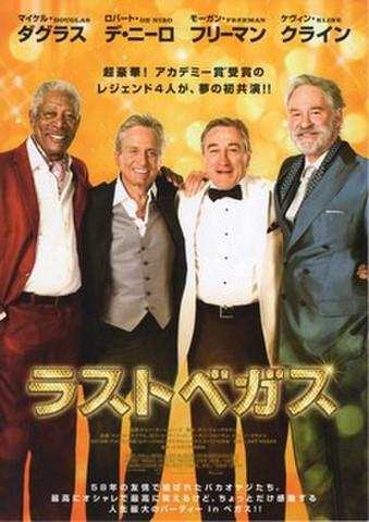 映画チラシ: ラストベガス(2枚折)