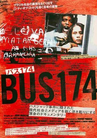 映画チラシ: バス174