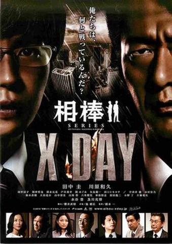 映画チラシ: 相棒シリーズ X DAY