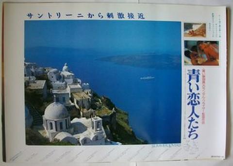 映画ポスター1200: 青い恋人たち