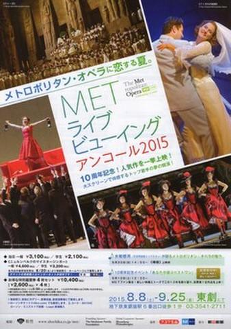 映画チラシ: METライブビューイング アンコール2015(A4判)