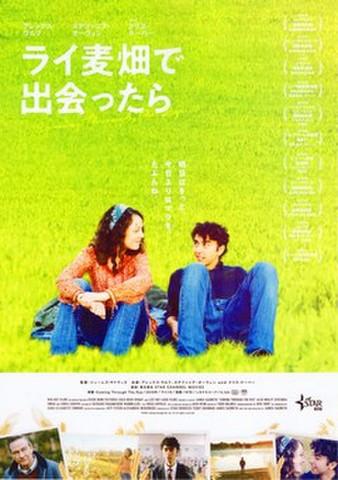 映画チラシ: ライ麦畑で出会ったら(2枚折)