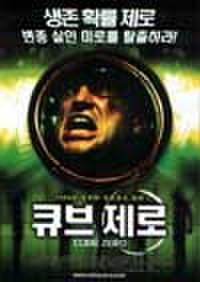 韓国チラシ681: CUBE ZERO