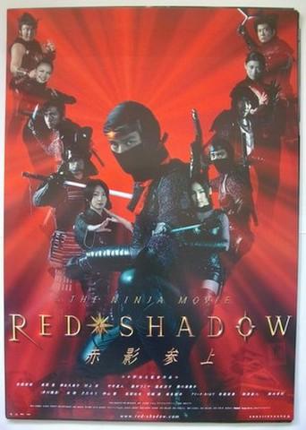 映画ポスター1067: RED SHADOW 赤影