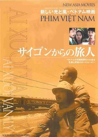 映画チラシ: サイゴンからの旅人