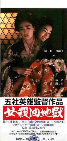女殺油地獄(五社英雄)(半券)
