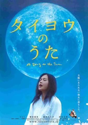 映画チラシ: タイヨウのうた(題字黄色)