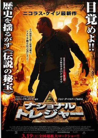 映画チラシ: ナショナル・トレジャー