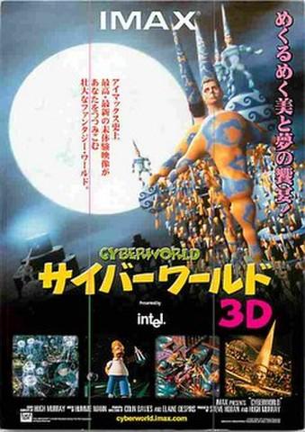 サイバーワールド3D(試写状・宛名記入済)