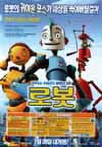 韓国チラシ740: ロボッツ
