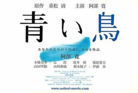 青い鳥(邦画)(試写状・宛名記入済)