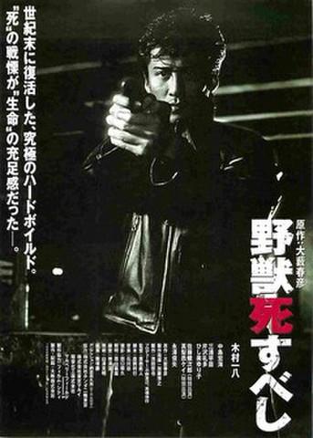 映画チラシ: 野獣死すべし(木村一八)