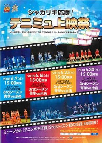映画チラシ: シャカリキ応援!テニミュ上映祭